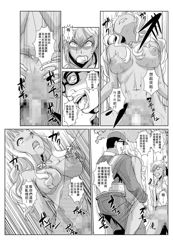 [Aozakana] Seisai Jikan ~Namaiki na JK, JD, Hitozuma ni Kyousei Nakadashi!! 1~6 [Chinese] [Den個人漢化] 41
