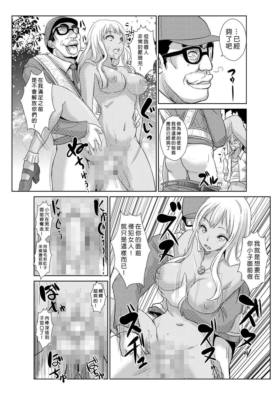 [Aozakana] Seisai Jikan ~Namaiki na JK, JD, Hitozuma ni Kyousei Nakadashi!! 1~6 [Chinese] [Den個人漢化] 44