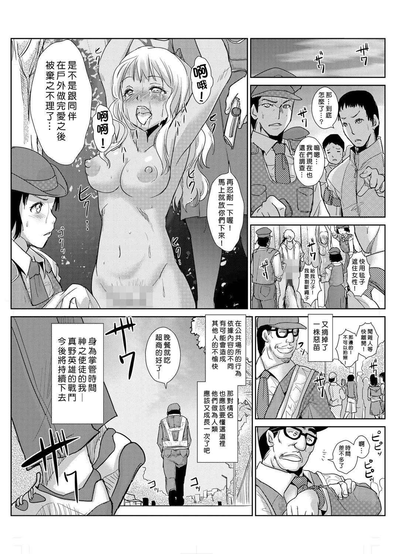 [Aozakana] Seisai Jikan ~Namaiki na JK, JD, Hitozuma ni Kyousei Nakadashi!! 1~6 [Chinese] [Den個人漢化] 49