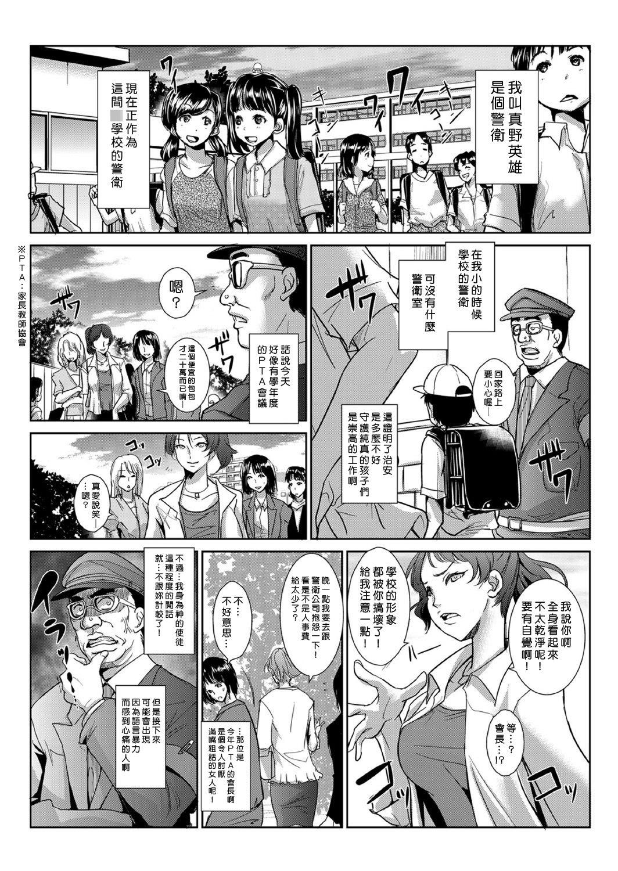[Aozakana] Seisai Jikan ~Namaiki na JK, JD, Hitozuma ni Kyousei Nakadashi!! 1~6 [Chinese] [Den個人漢化] 51