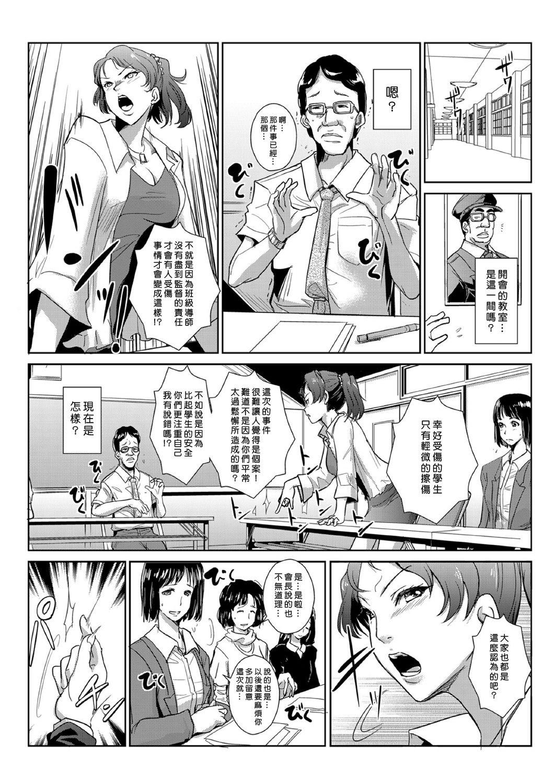[Aozakana] Seisai Jikan ~Namaiki na JK, JD, Hitozuma ni Kyousei Nakadashi!! 1~6 [Chinese] [Den個人漢化] 52