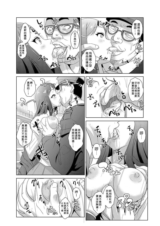 [Aozakana] Seisai Jikan ~Namaiki na JK, JD, Hitozuma ni Kyousei Nakadashi!! 1~6 [Chinese] [Den個人漢化] 5