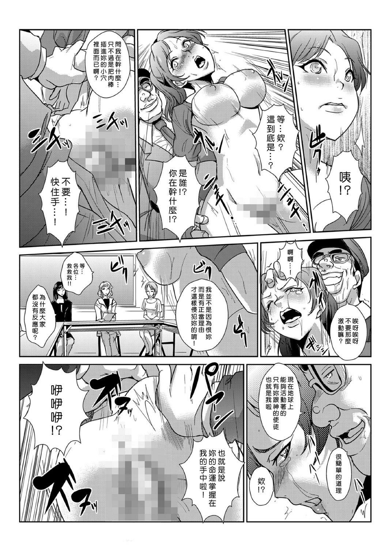 [Aozakana] Seisai Jikan ~Namaiki na JK, JD, Hitozuma ni Kyousei Nakadashi!! 1~6 [Chinese] [Den個人漢化] 62