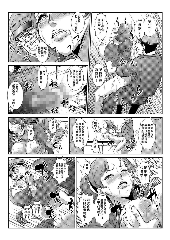 [Aozakana] Seisai Jikan ~Namaiki na JK, JD, Hitozuma ni Kyousei Nakadashi!! 1~6 [Chinese] [Den個人漢化] 63