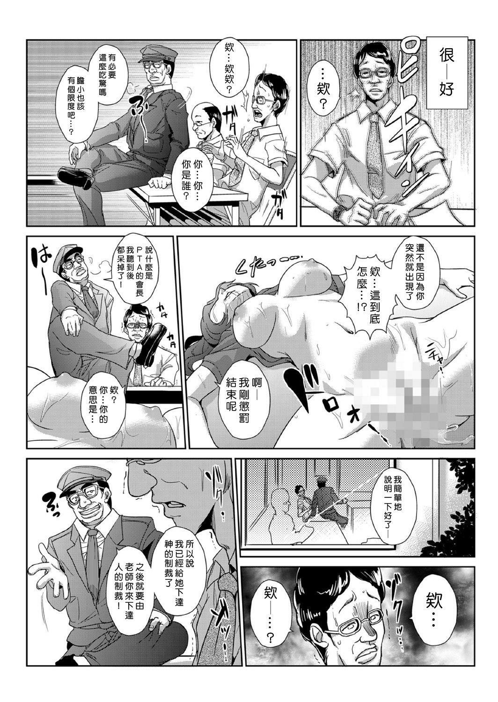 [Aozakana] Seisai Jikan ~Namaiki na JK, JD, Hitozuma ni Kyousei Nakadashi!! 1~6 [Chinese] [Den個人漢化] 69