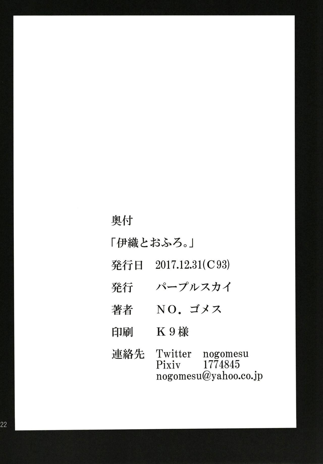 Iori to Ofuro. 20