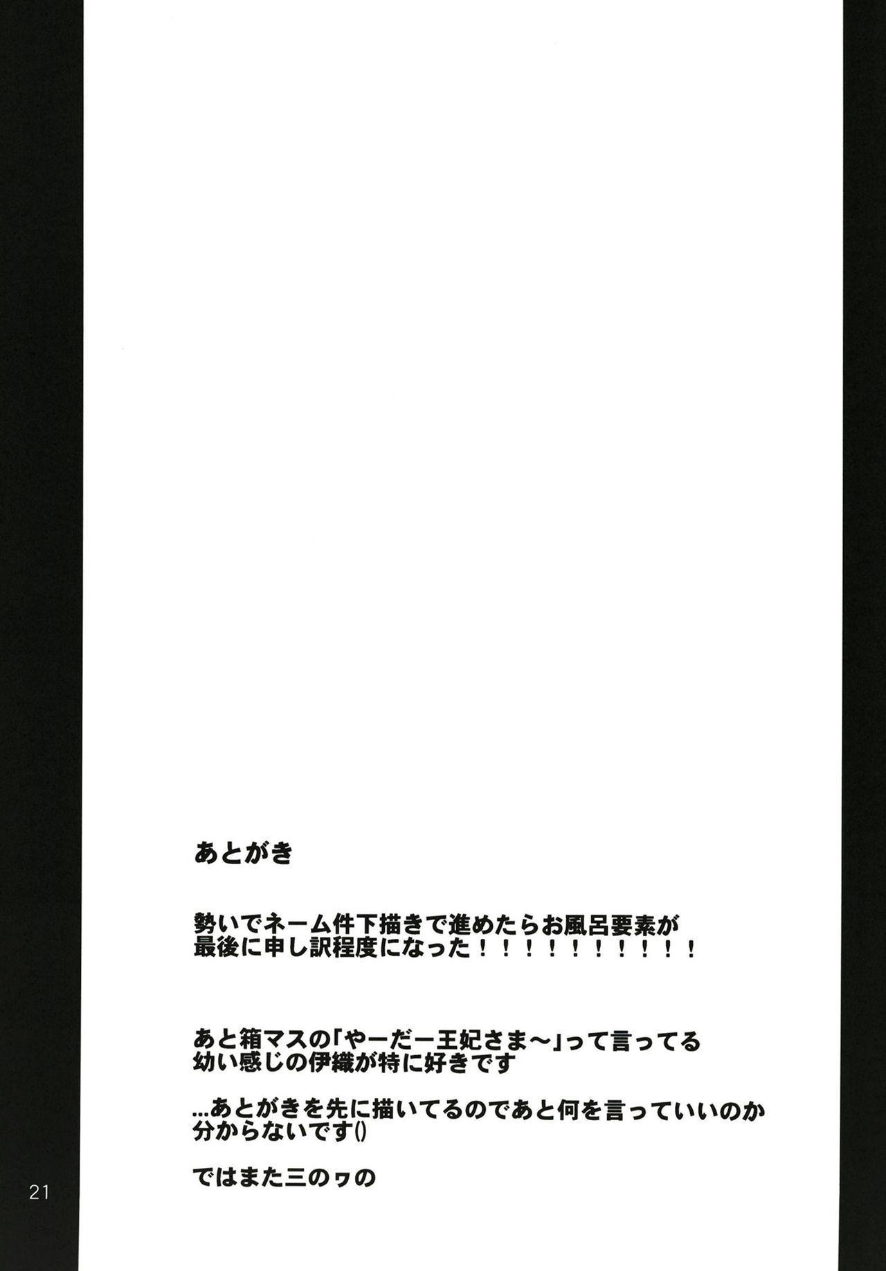 Iori to Ofuro. 21