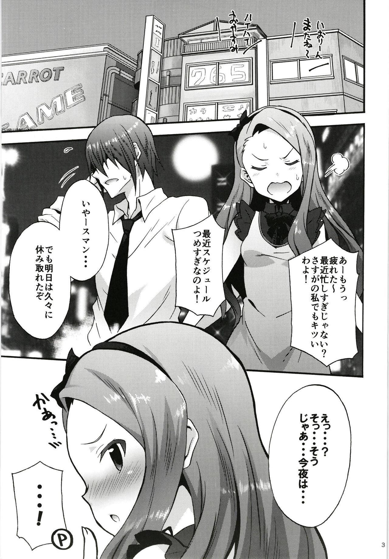 Iori to Ofuro. 2