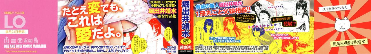 Chichi to Musume no Seiai Hakusho | Father and daughter sex white paper 2