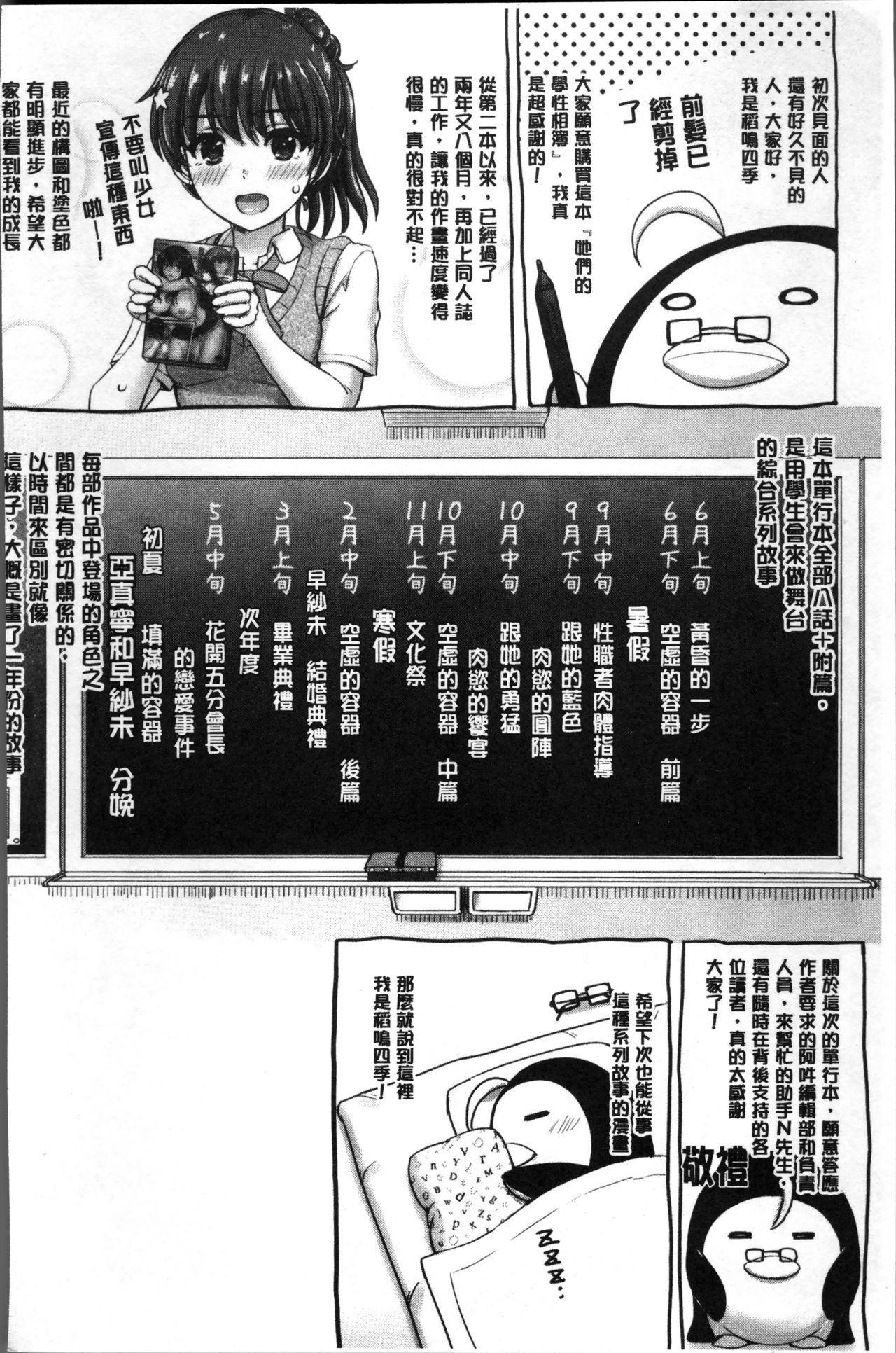 Kanojo-tachi no Gakusei Album 203