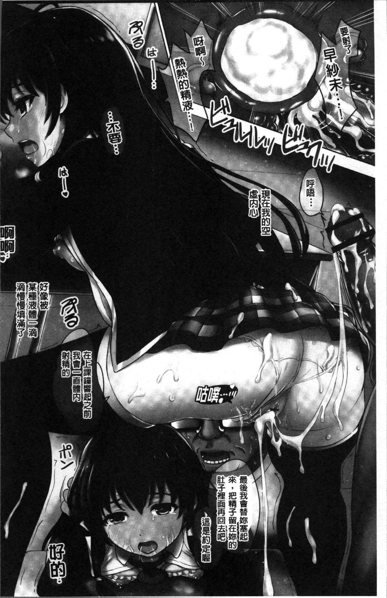 Kanojo-tachi no Gakusei Album 7