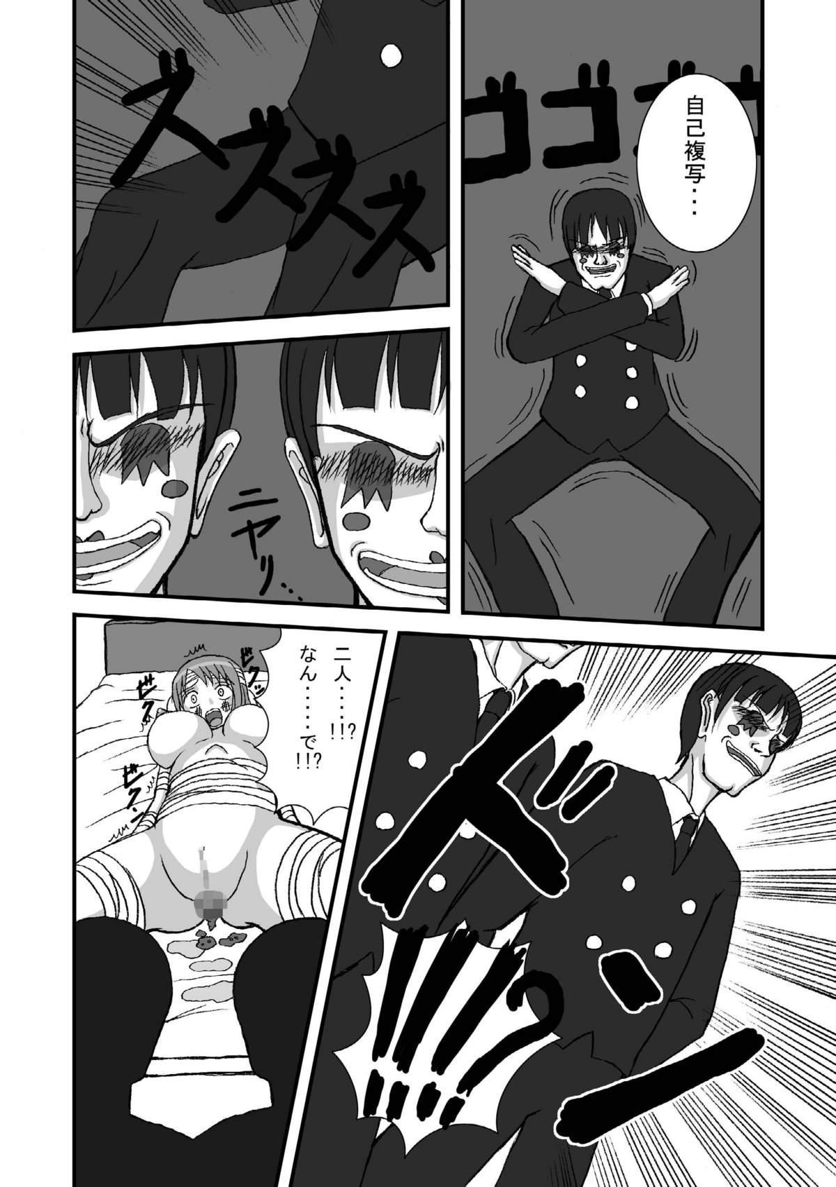 Jump Tales 4 Chou Nami Baku!! Shikyuu Koumon Bakuha Hen 13
