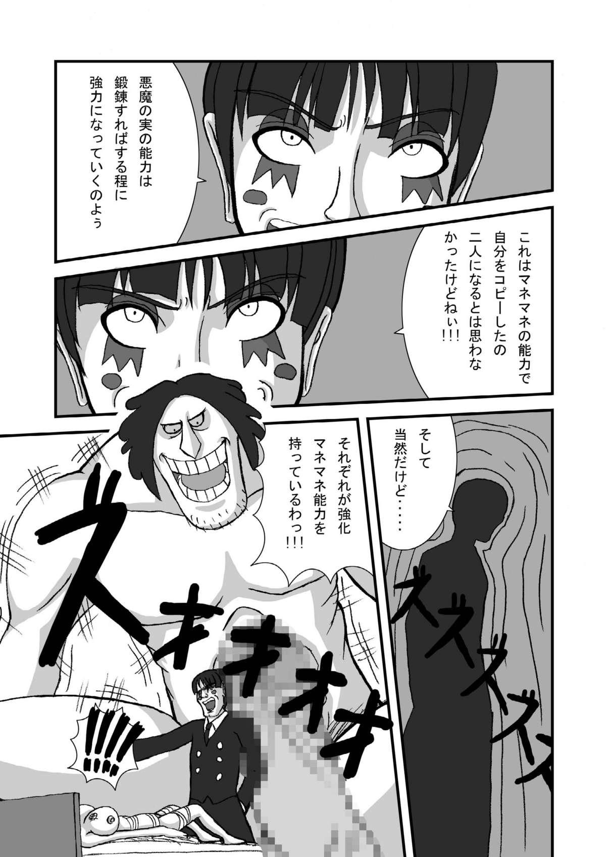 Jump Tales 4 Chou Nami Baku!! Shikyuu Koumon Bakuha Hen 14