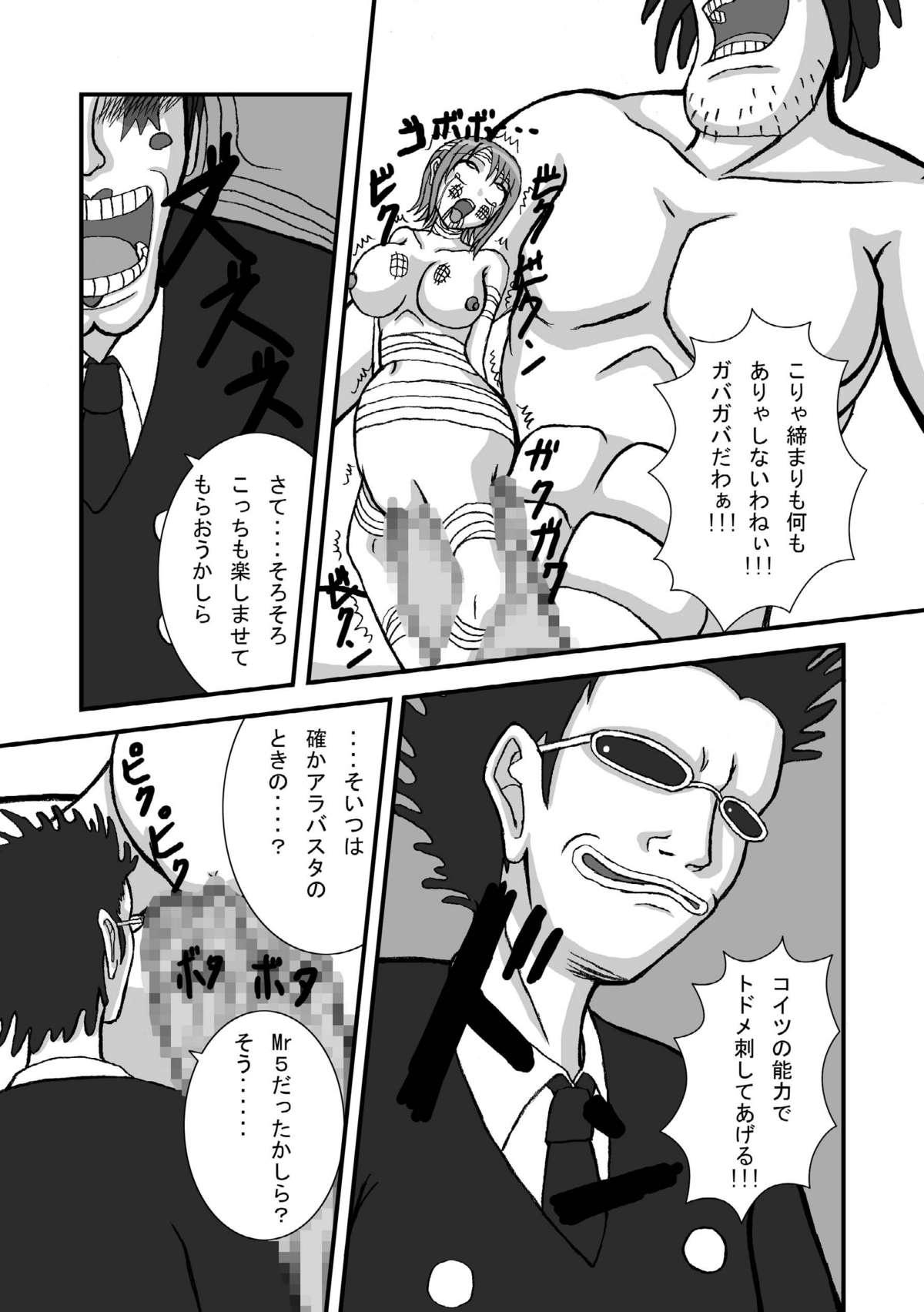 Jump Tales 4 Chou Nami Baku!! Shikyuu Koumon Bakuha Hen 18