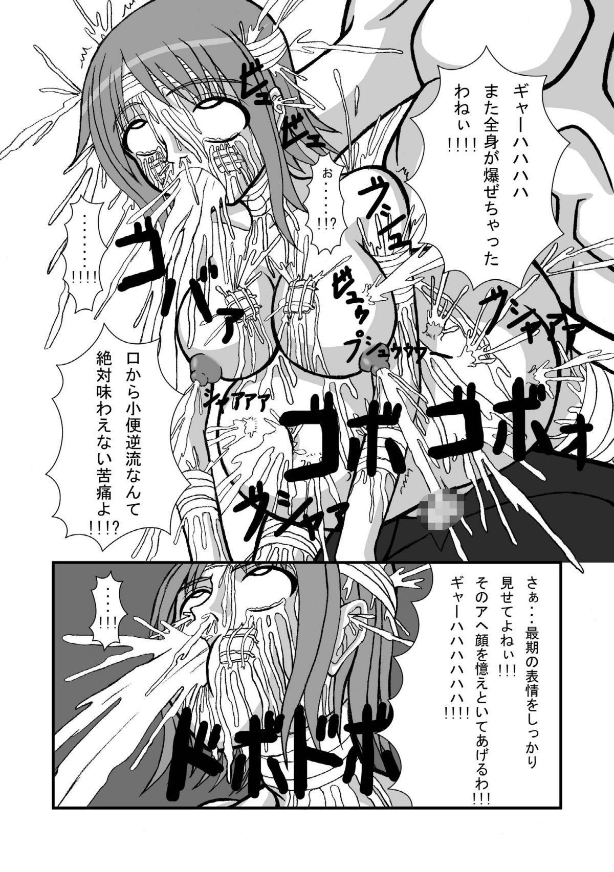 Jump Tales 4 Chou Nami Baku!! Shikyuu Koumon Bakuha Hen 24