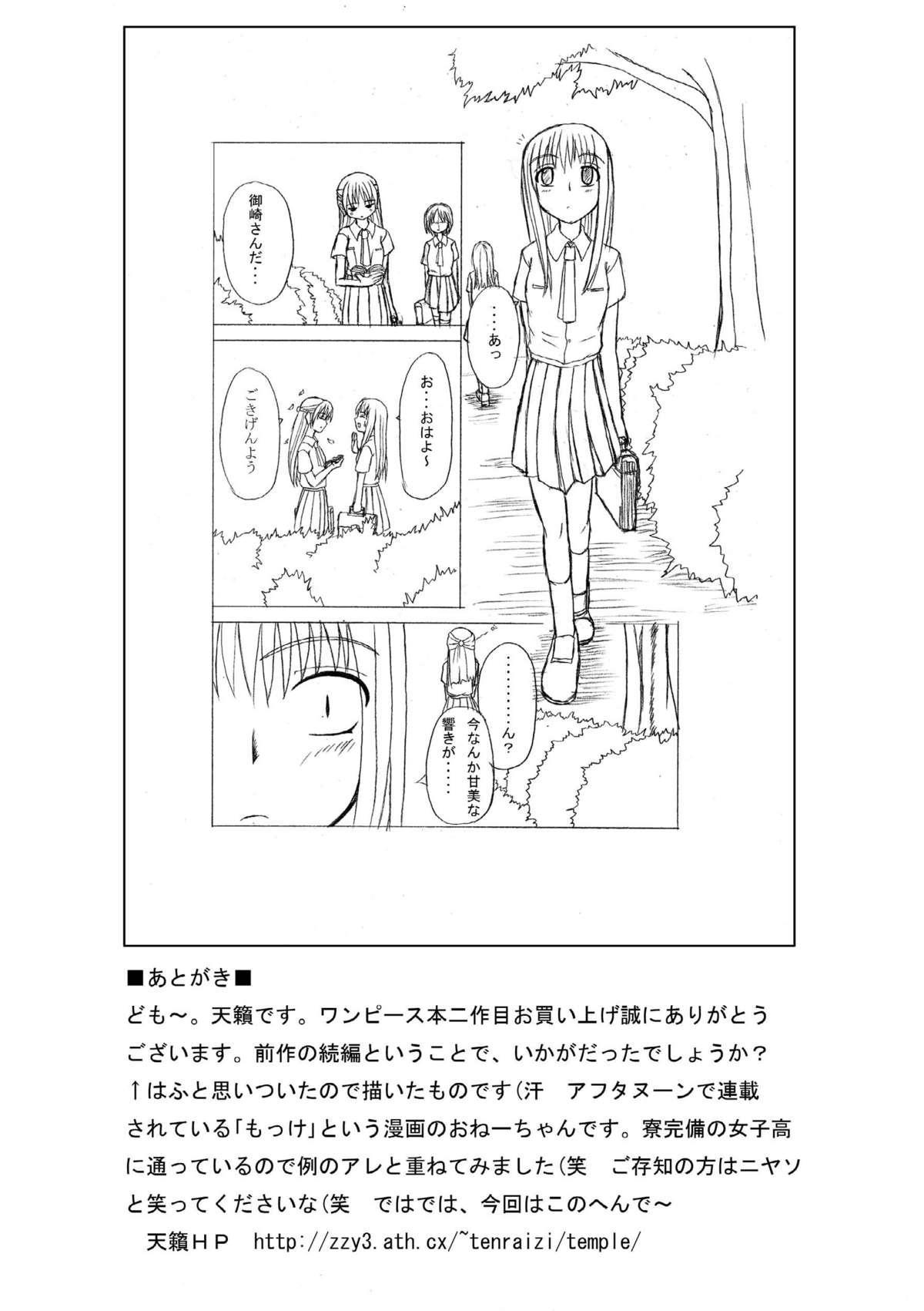 Jump Tales 4 Chou Nami Baku!! Shikyuu Koumon Bakuha Hen 25