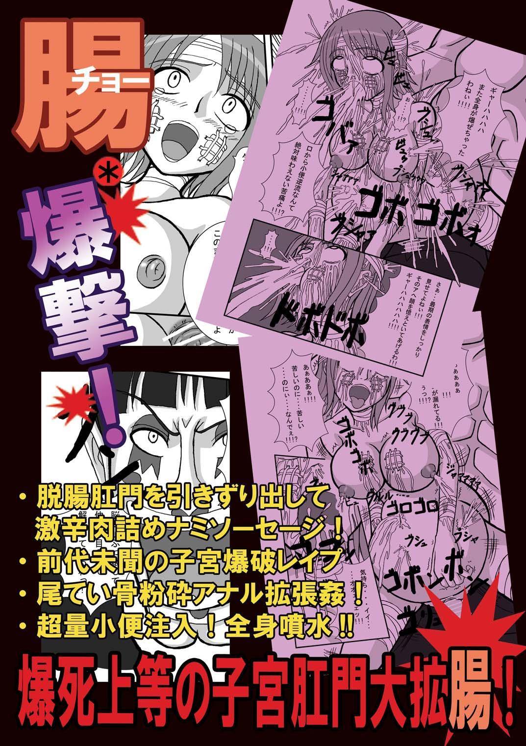 Jump Tales 4 Chou Nami Baku!! Shikyuu Koumon Bakuha Hen 27