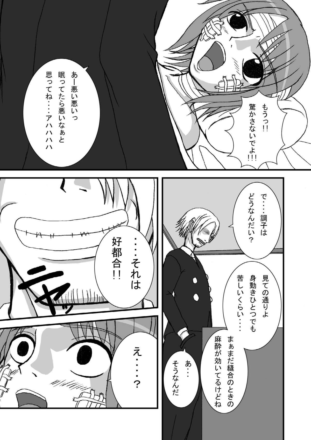 Jump Tales 4 Chou Nami Baku!! Shikyuu Koumon Bakuha Hen 4