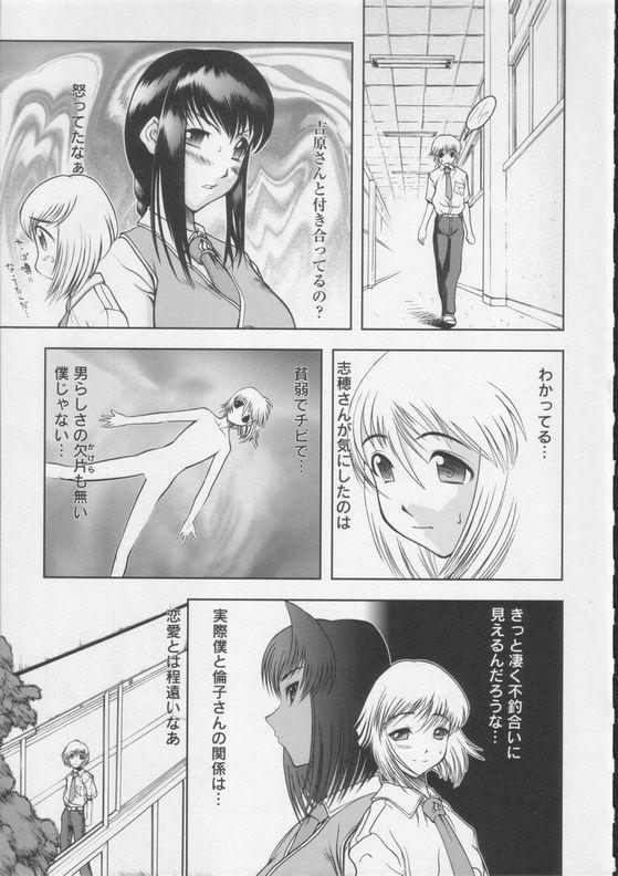Shiroi Kiseki - Futa Doujin 16