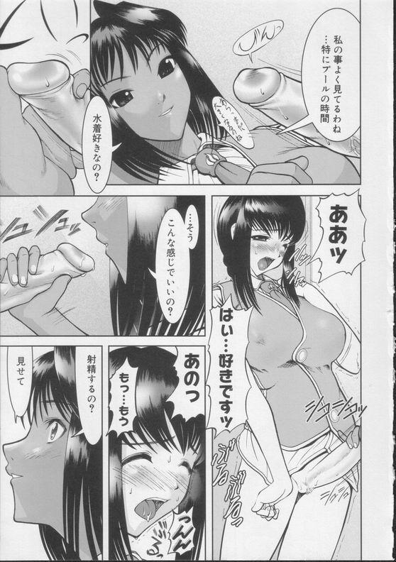 Shiroi Kiseki - Futa Doujin 18
