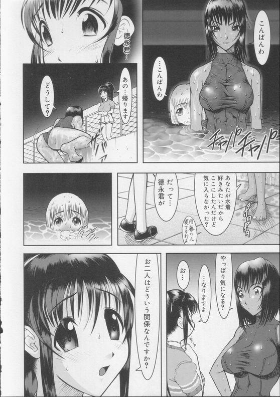 Shiroi Kiseki - Futa Doujin 21