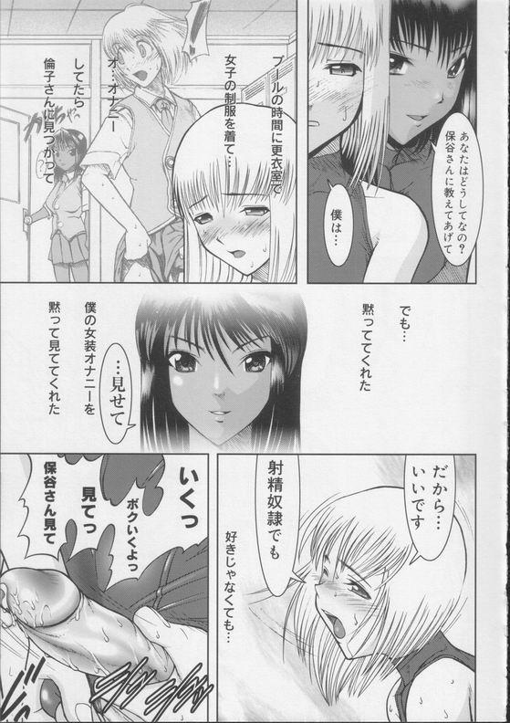 Shiroi Kiseki - Futa Doujin 23