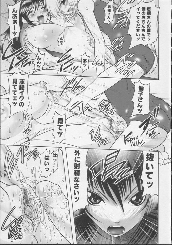 Shiroi Kiseki - Futa Doujin 32