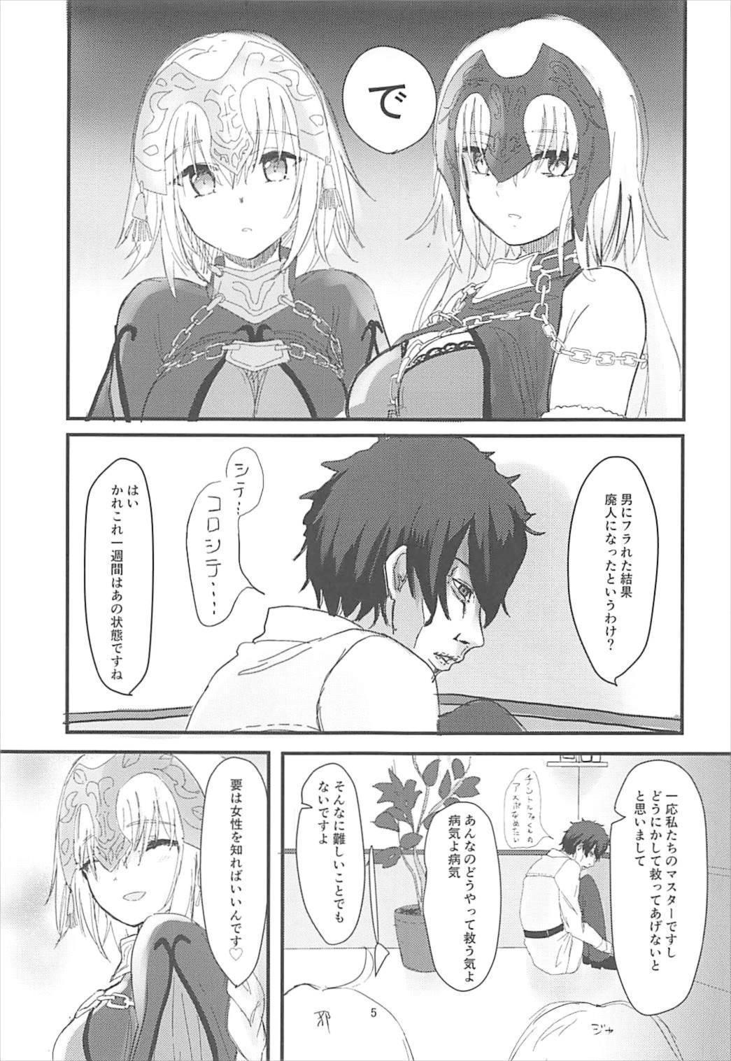 Jeanne to Boku to Jeanne 3
