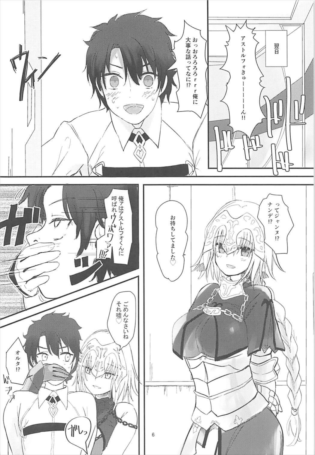 Jeanne to Boku to Jeanne 4