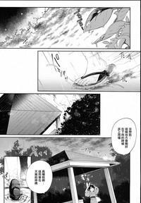 Kamisama to Ama Yadori 5