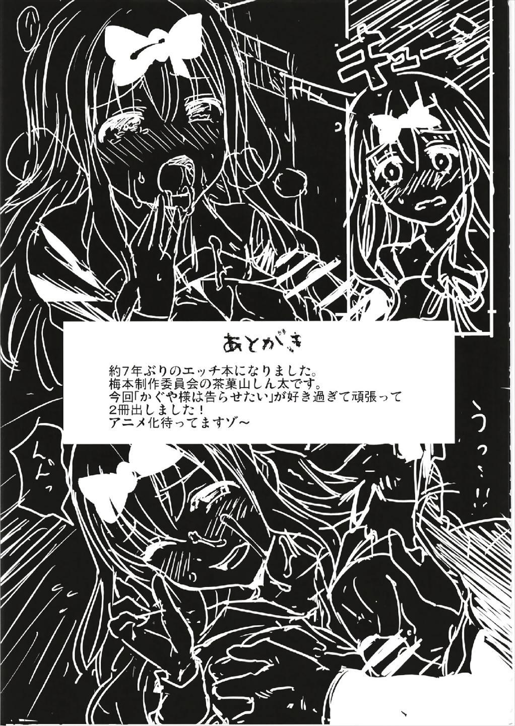 Fujiwara-shoki o Haramasetai 1 23
