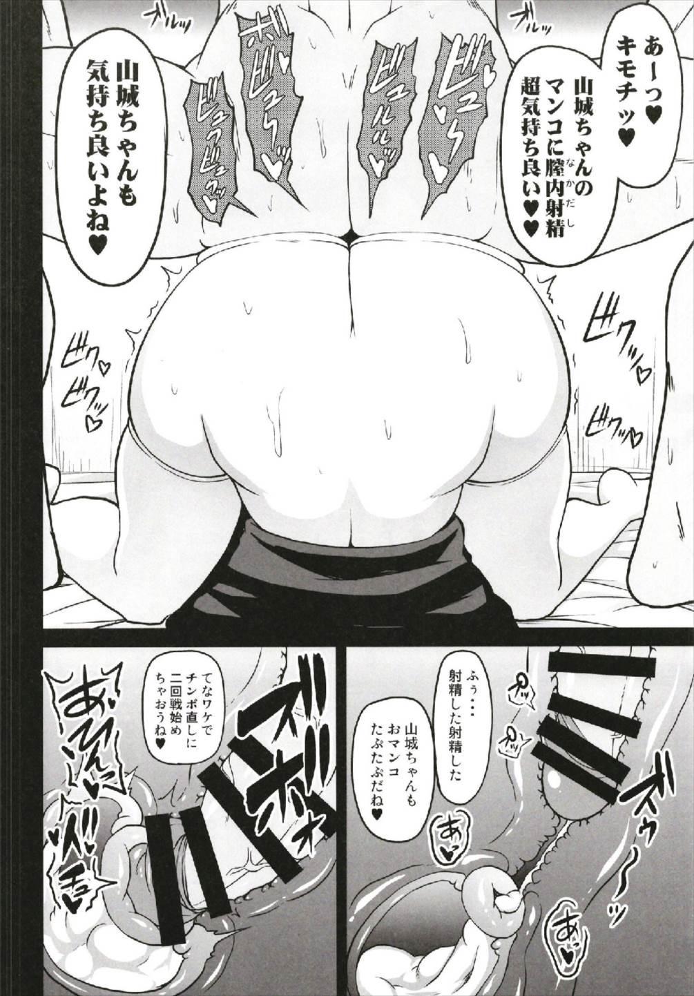 Shasei Yuuhatsu Usui Hon 21