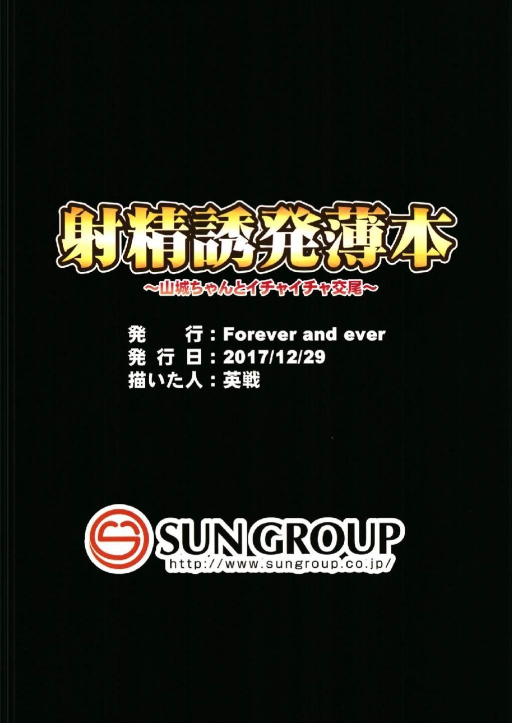 Shasei Yuuhatsu Usui Hon 27