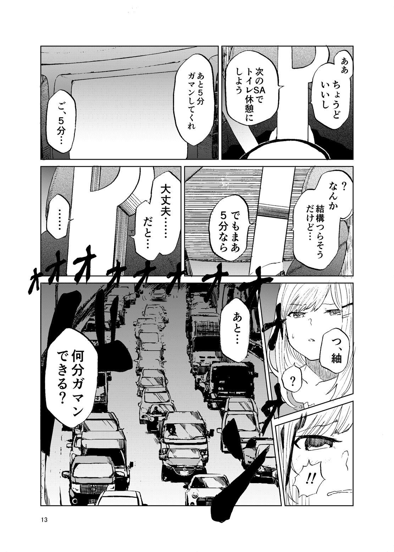 TOILET side:tsumugi 11