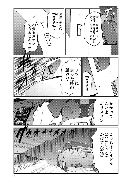 TOILET side:tsumugi 13