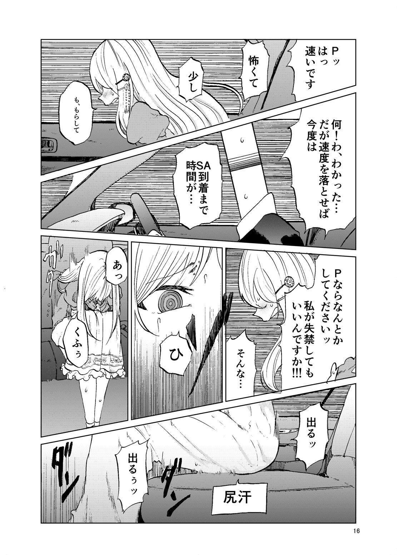 TOILET side:tsumugi 14