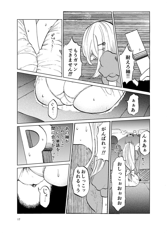 TOILET side:tsumugi 15