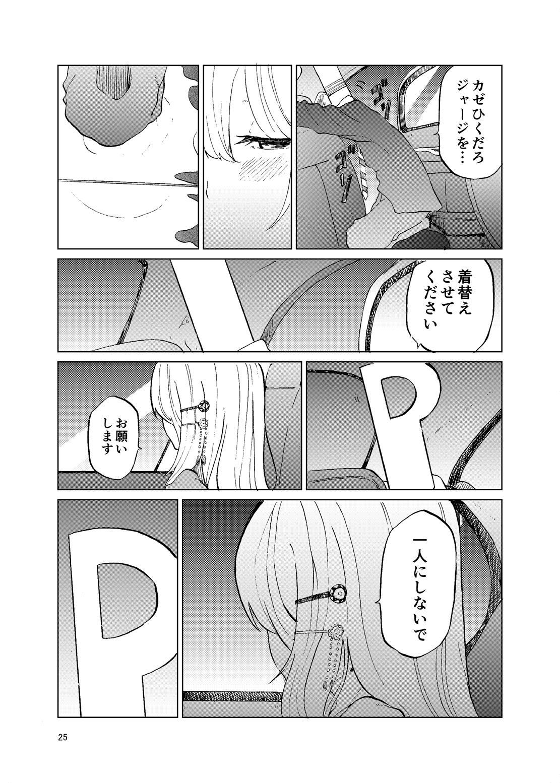 TOILET side:tsumugi 23