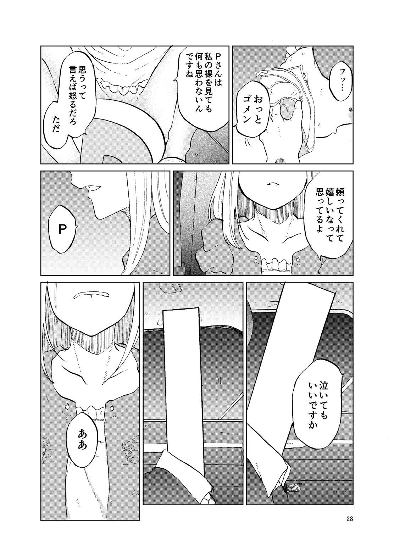 TOILET side:tsumugi 26