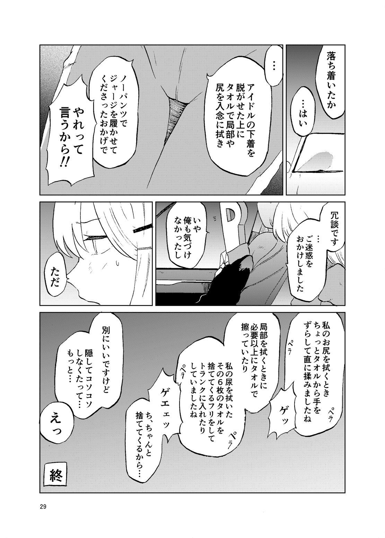 TOILET side:tsumugi 27