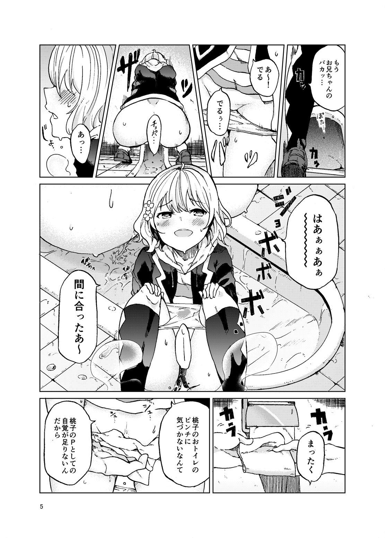 TOILET side:tsumugi 3