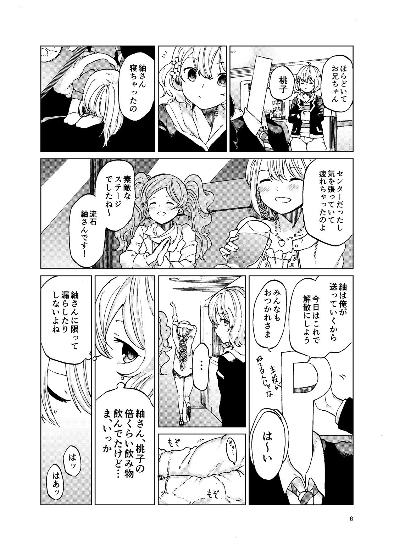 TOILET side:tsumugi 4