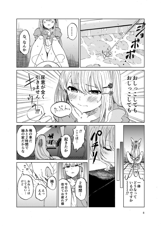 TOILET side:tsumugi 6