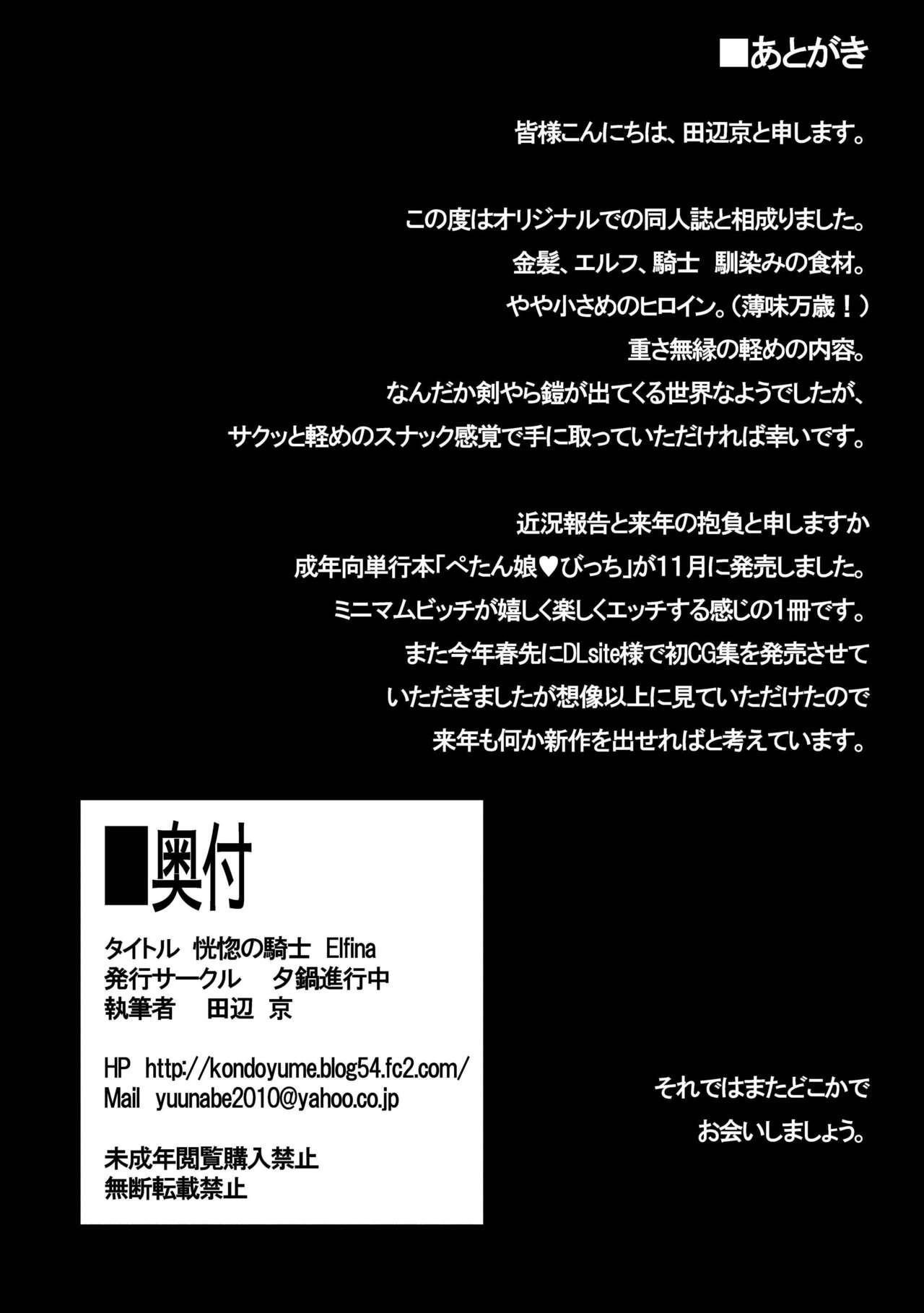 Koukotsu no Kishi 24