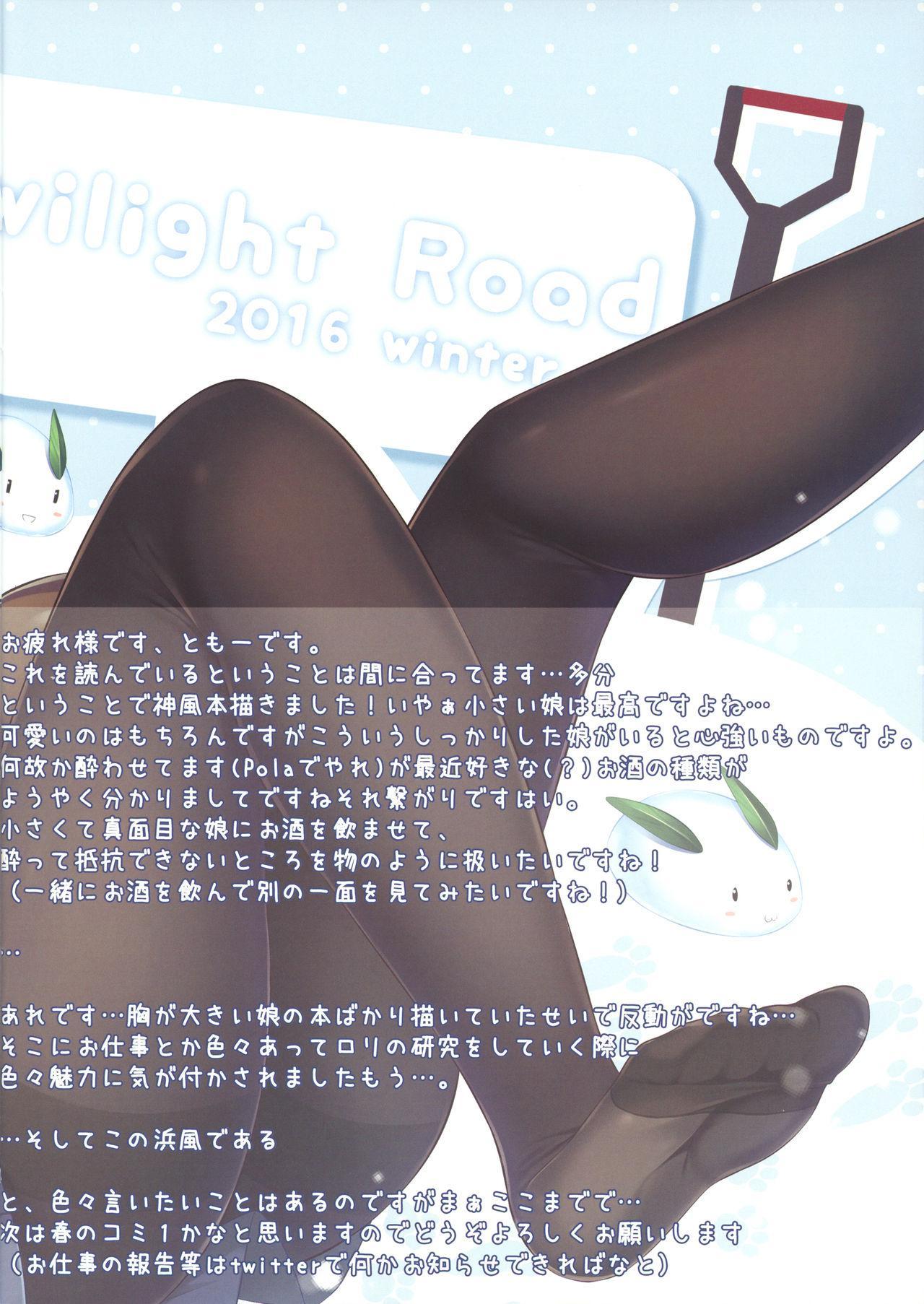 Kamikaze-chan o Osake de Yowasete Pakopako Suru Kanji no Hon 11