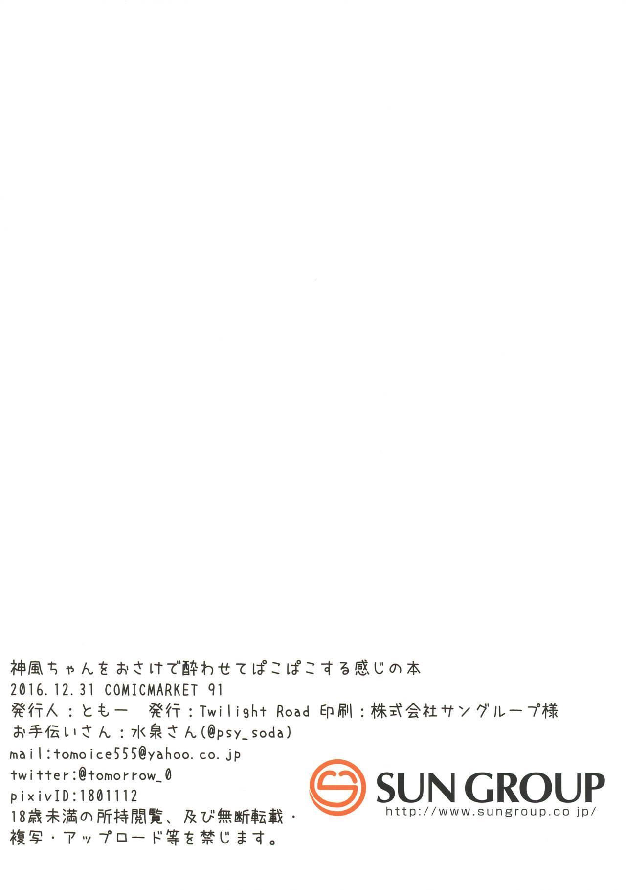 Kamikaze-chan o Osake de Yowasete Pakopako Suru Kanji no Hon 13