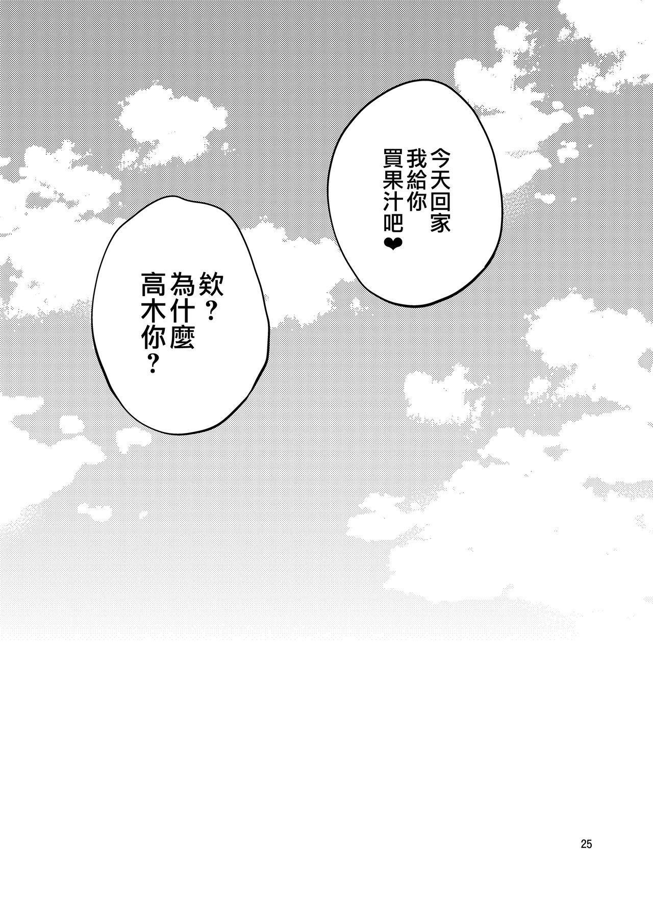 Ijikuri Jouzu no Takagi-san 25