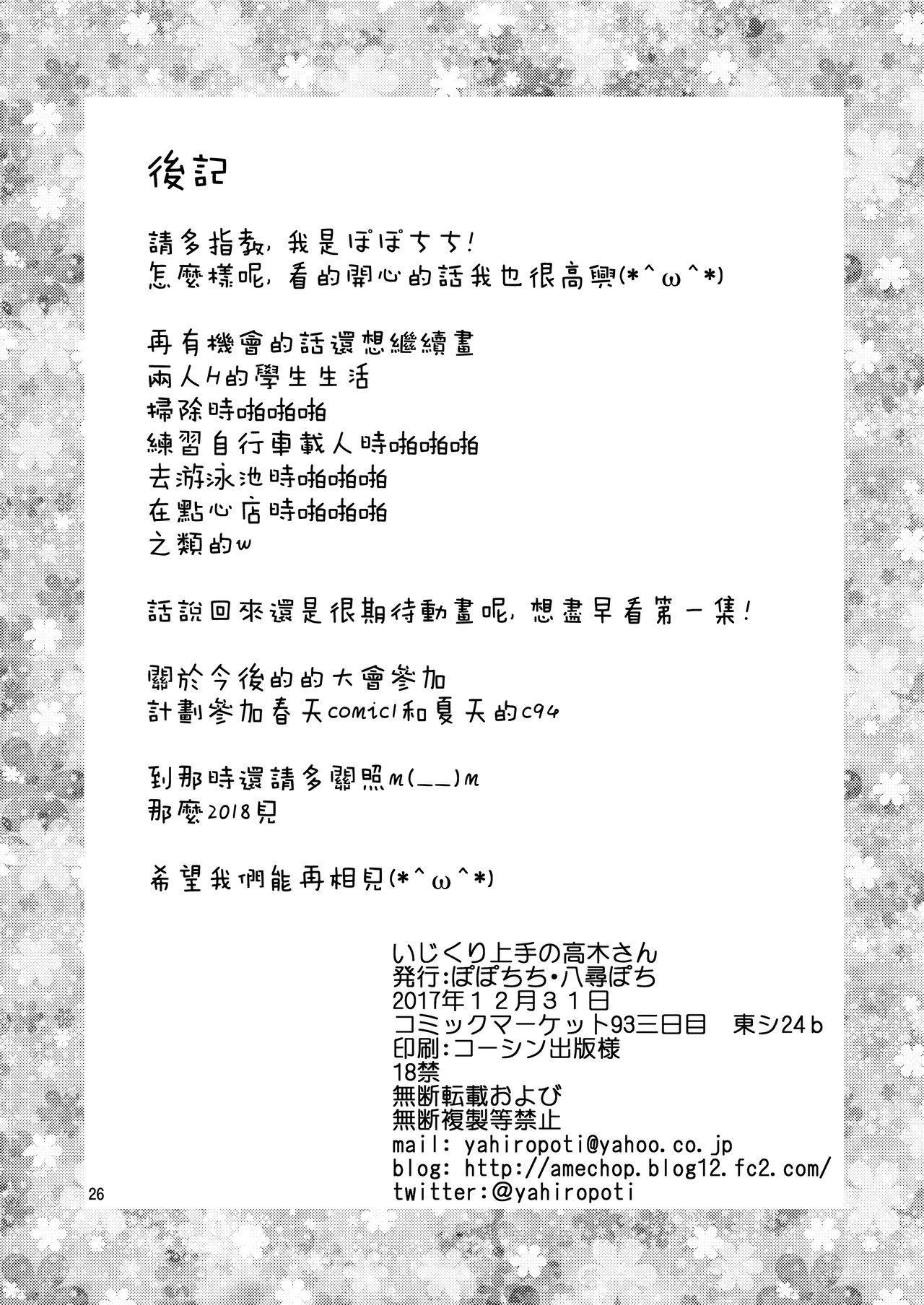 Ijikuri Jouzu no Takagi-san 26