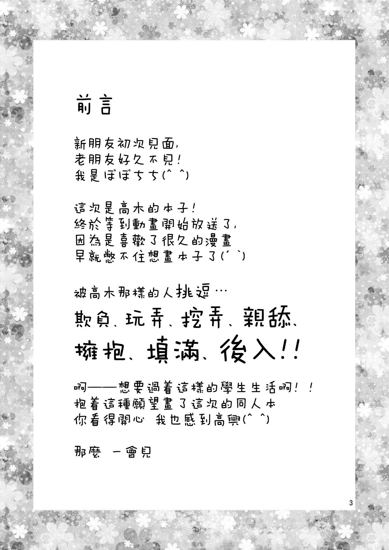 Ijikuri Jouzu no Takagi-san 3