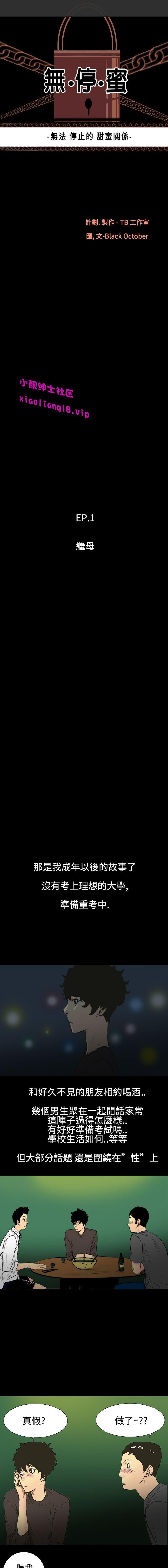 中文韩漫 無法停止的甜蜜關係 Ch.0-12 0